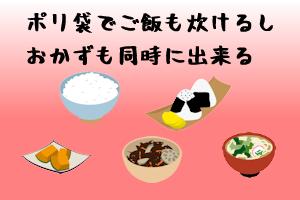 ポリ袋レシピ