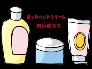 ハンドクリーム03