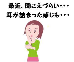 ヘッドホン難聴02