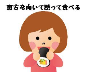 恵方巻きを食べる