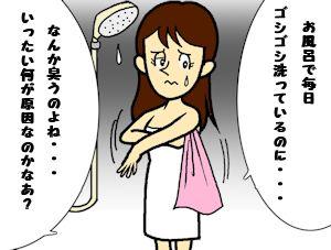 身体の洗い方02