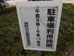 淵野辺公園駐車場01