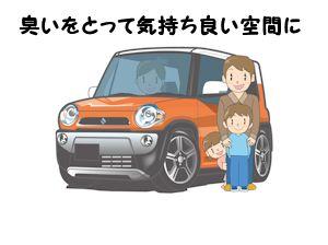 車の臭い02