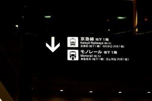 羽田空港03