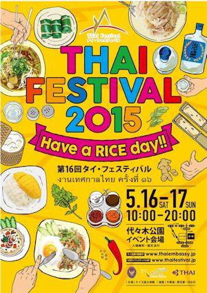 タイ・フェスティバルポスター
