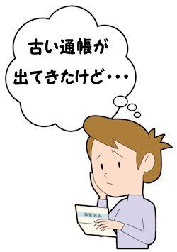 休眠口座03