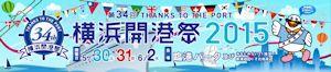 横浜開港祭02