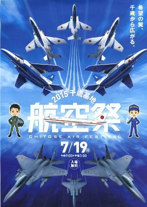 千歳基地航空祭 - コピー