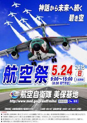 美保基地航空祭02 - コピー