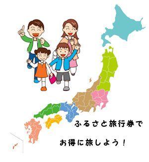 ふるさと旅行券02 - コピー