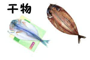 干物03 - コピー