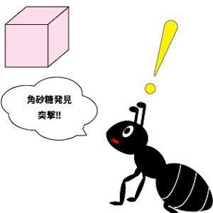 蟻退治03 - コピー