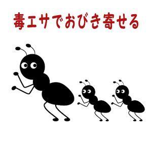 蟻退治04 - コピー