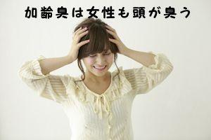 加齢臭の女性04 - コピー