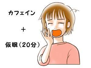 眠気覚まし02 - コピー