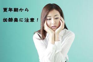 加齢臭の女性03 - コピー