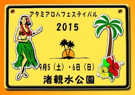 アタミアロハフェスティバル201502 - コピー
