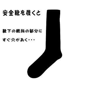 安全靴と靴下02 - コピー