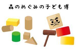 東京おもちゃまつり03 - コピー