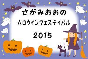 さがみおおのハロウィンフェスティバル03 - コピー