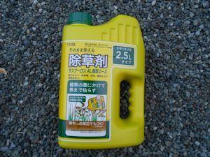 除草剤01 - コピー