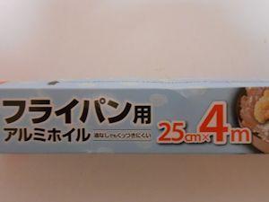 アルミホイル03 - コピー