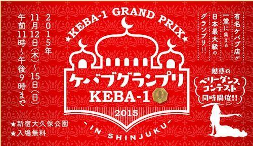 ケバブグランプリ2015001 - コピー