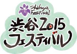 ふるさと渋谷フェスティバル02 - コピー