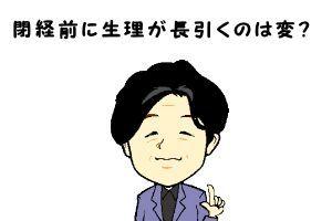 閉経前02 - コピー