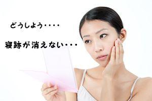 顔の寝跡02 - コピー