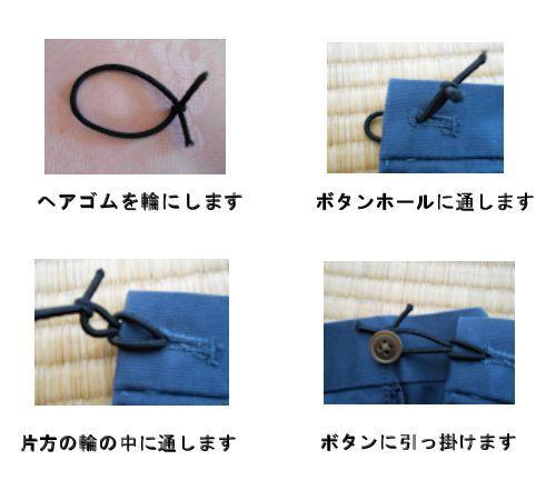 礼服ズボンヘアゴムを使う方法 - コピー
