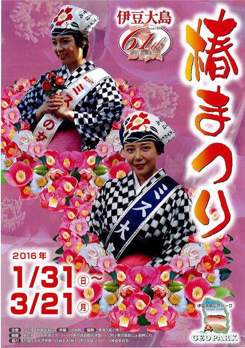 伊豆大島椿まつり022 - コピー