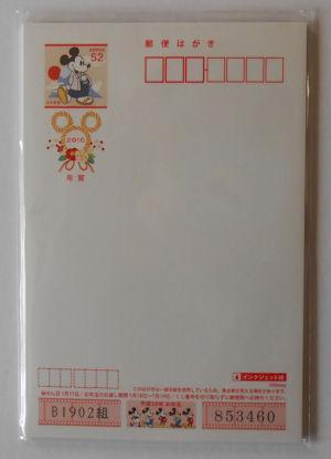 年賀はがき02 - コピー