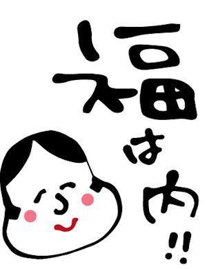 成田山新勝寺節分会04 - コピー