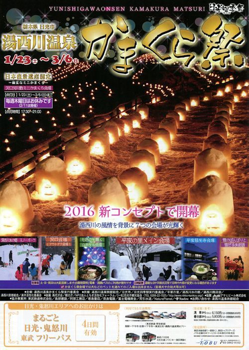 湯西川温泉かまくら祭02 - コピー