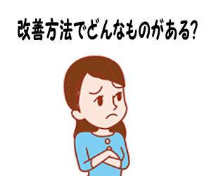 夜尿症04 - コピー