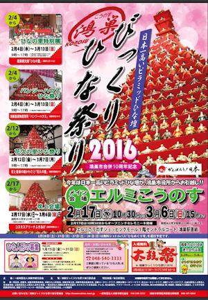 鴻巣びっくりひな祭り02 - コピー