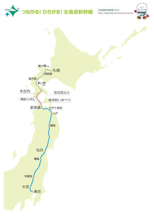 北海道新幹線開業時イベント02 - コピー
