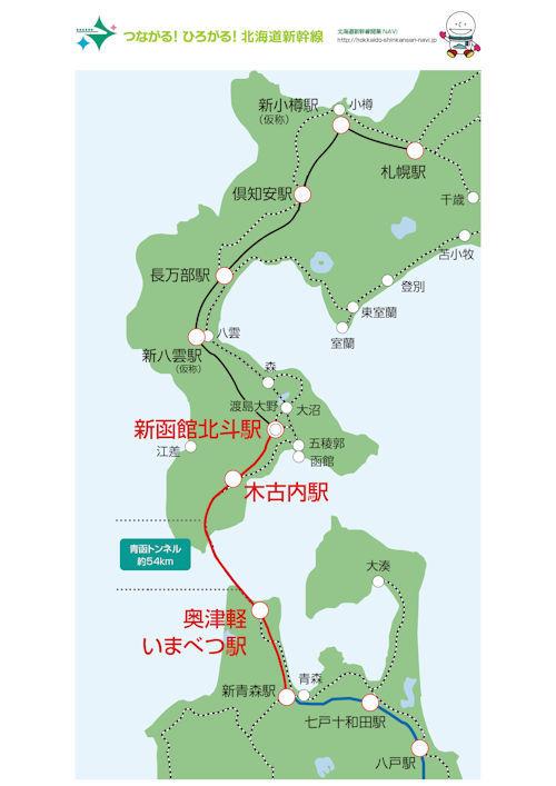 北海道新幹線開業時イベント03 - コピー