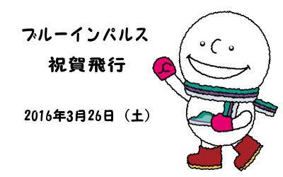 北海道新幹線開業時イベント05 - コピー