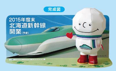北海道新幹線開業時イベント06 - コピー