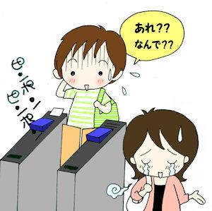 振替輸送03 - コピー