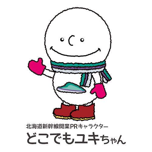 北海道新幹線開業時イベント04 - コピー