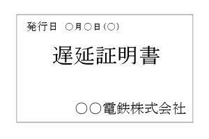 遅延証明書02 - コピー