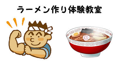 大つけ麺博03 - コピー