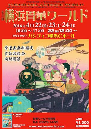 横浜骨董ワールド05 - コピー