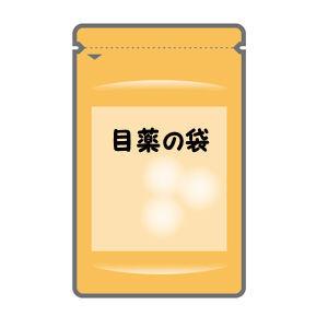 目薬の保管場所03 - コピー