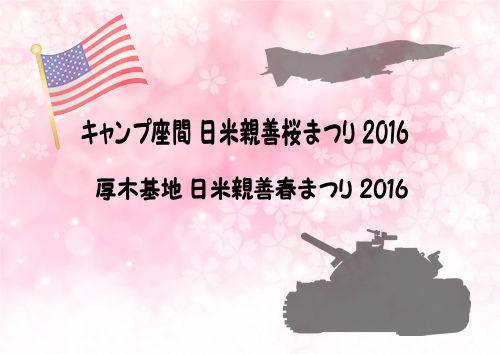 米軍基地イベント02 - コピー