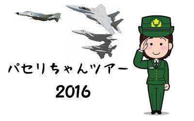 パセリちゃんツアー03 - コピー