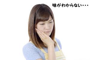 味覚障害02 - コピー